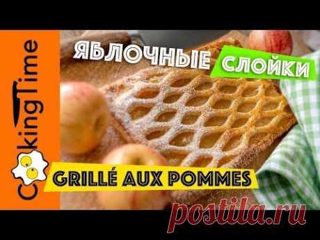 ЯБЛОЧНЫЕ СЛОЙКИ 🍏 ПИРОГ 🍎 вкусный простой десерт с яблоками   французская выпечка Grillé aux Pomme