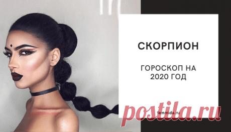 Гороскоп на 2020 год: Скорпион