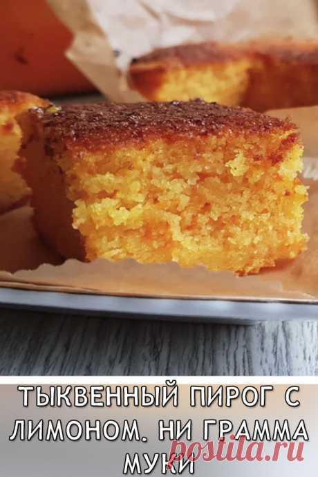 Тыквенный пирог с лимоном. Ни грамма муки  Этот пирог получается немного влажным благодаря лимонной пропитке. Полезный, вкусный.