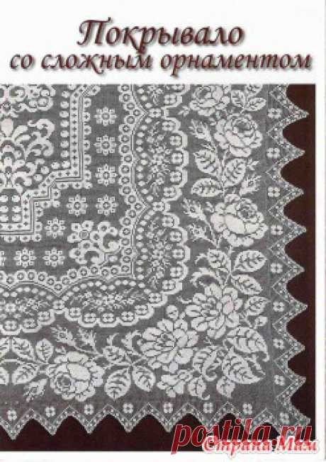 Филейное покрывало, но... очень красивое - Вязание - Страна Мам