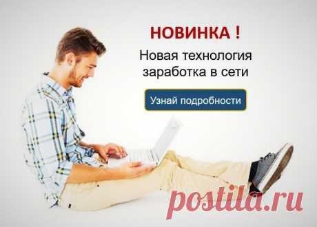 Новинка! Новая технология заработка в сети