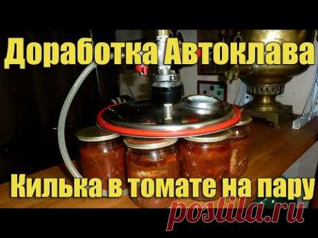 Доработка Автоклава с воды на пар! Домашние консервы из Кильки в томате на пару / autoclave canning