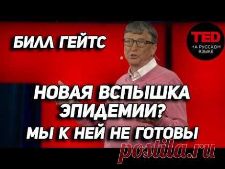 Билл Гейтс почти предсказал сегодняшнюю ситуацию 5 лет назад   Летаем сами   Яндекс Дзен