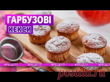Тыквенные кексы | Как приготовить Кексы из Тыквы | Евгений Клопотенко