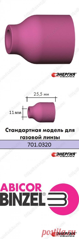 701.0320 Керамическое сопло № 7 (NW 11,0 мм / L 25,5 мм) ABITIG®GRIP/SRT 9, SRT 9V, 20 (для корпуса цанги с диффузором 701.03..) Abicor Binzel  купить цена Украине