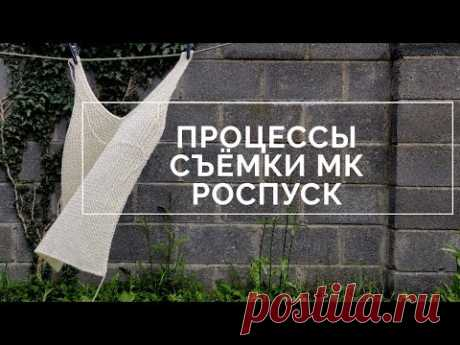 ПРОЦЕССЫ | СЪЁМКИ МК | ВЯЗАЛЬНЫЕ СЛОЖНОСТИ:)
