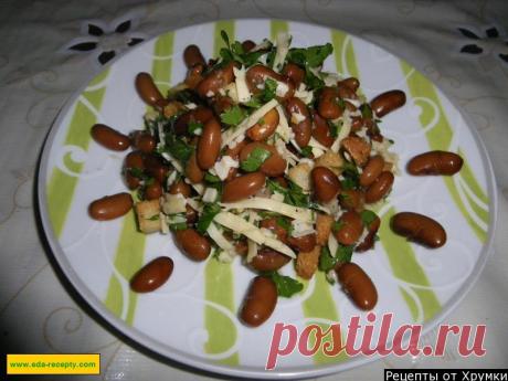 Салат фасоль с сухарями сыром и чесноком
