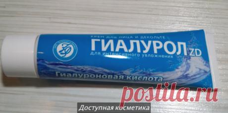 Один раз попробовала крем за 55 рублей, потом купила сразу 5 тюбиков | Доступная косметика | Яндекс Дзен