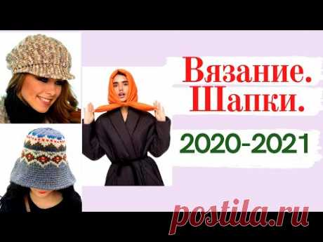 ШАПКИ 2020-2021: ЭТО стоит ВЯЗАТЬ! (бини, береты, панамы, кепки, косынки) | Мамочкин канал
