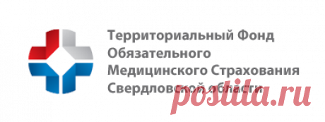Гражданам - ТФОМС Свердловской области