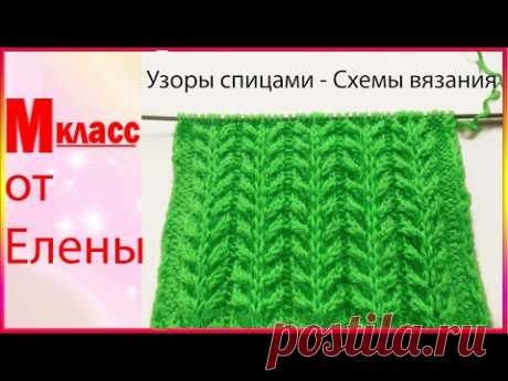 Узоры Спицами по Схеме Вязания - ВЯЗАНИЕ СПИЦАМИ