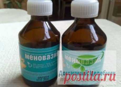 Menovazin - cheap, but invaluable. 15 recipes of treatment by a simple pharmaceutical preparation