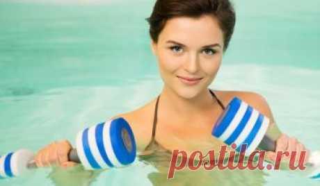 Аквааэробика для похудения. Упражнения для начинающих Хотите иметь красивую и стройную фигуру? Попробуйте заняться аквааэробикой для похудения. Рассмотрим плюсы водной гимнастики и эффективные упражнения для начинающих.