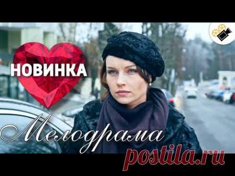 "ЭТА МЕЛОДРАМА ПОРАЗИЛА ИНТЕРНЕТ! НОВИНКА! ""Заложница""  Русские мелодрамы новинки, сериалы hd"