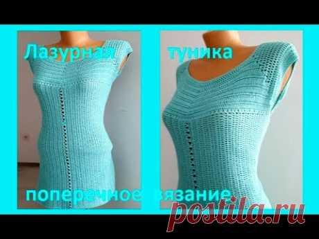 Лазурная  ТУНИКА , поперечное  Вязание КРЮЧКОМ  1 ч. crochet blouse   ( В № 277)