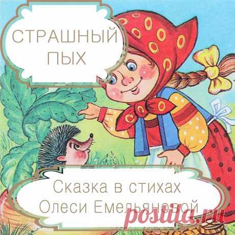 Страшный Пых – русская народная сказка в стихах на новый лад современного детского поэта Олеси Емельяновой. Лично я не разделяю славянские сказки на русские, украинские и белорусские, считая их все русскими народными сказками. И одна из таких веселых и мудрых сказок – сказка «Страшный Пых», которую я пересказала для вас в стихах. Она еще раз напомнит малышам о том, что у страха глаза велики.