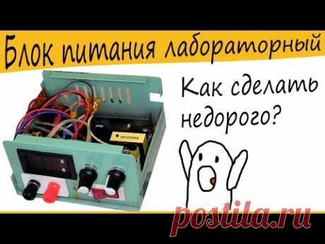 Самодельный блок питания с регулировкой напряжения и тока / лабораторный блок питания своими руками