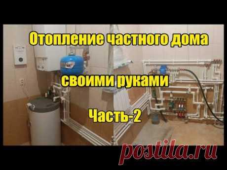 Отопление частного дома своими руками. Часть -2
