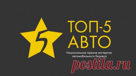 Национальная премия «ТОП-5 АВТО 2020» объявила шорт-лист номинантов — СпецТехноТранс