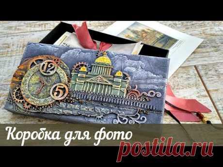 Mixed Media Box for photos (St. Petersburg) / Микс Медиа коробочка для фото - YouTube