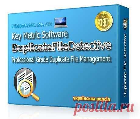Описание: Программа Duplicate File Detective, используя современную технологию анализа содержимого файла, помогает выполнить поиск дубликатов файлов в папках на жестких дисках, съемных устройствах хранения и даже на сетевых ресурсах.
