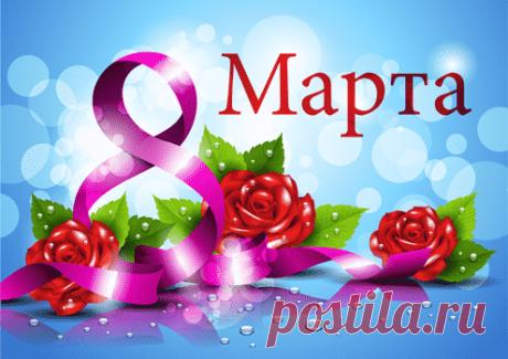 Поздравления С 8 Марта В Прозе (Красивые Короткие)   Всё для праздника