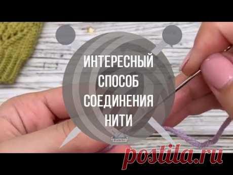Соединяем нить необычным способом   Ниточки-клубочки   Яндекс Дзен