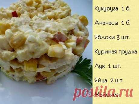 Салат с ананасами и курицей. Любимый рецепт для праздничного стола!
