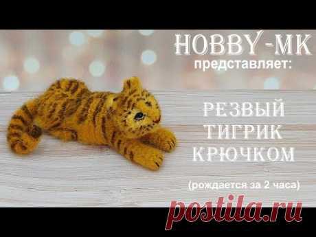 Резвый тигрик крючком - подарок на год тигра (авторский МК Светланы Кононенко)