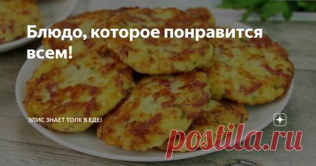 Блюдо, которое понравится всем! Картофель - это, наверно, один из самых распространённых продуктов в наших семьях. И сегодня я хочу приготовить картофельные шницели, очень вкусное блюдо. Мне понадобится: картофель 700г.