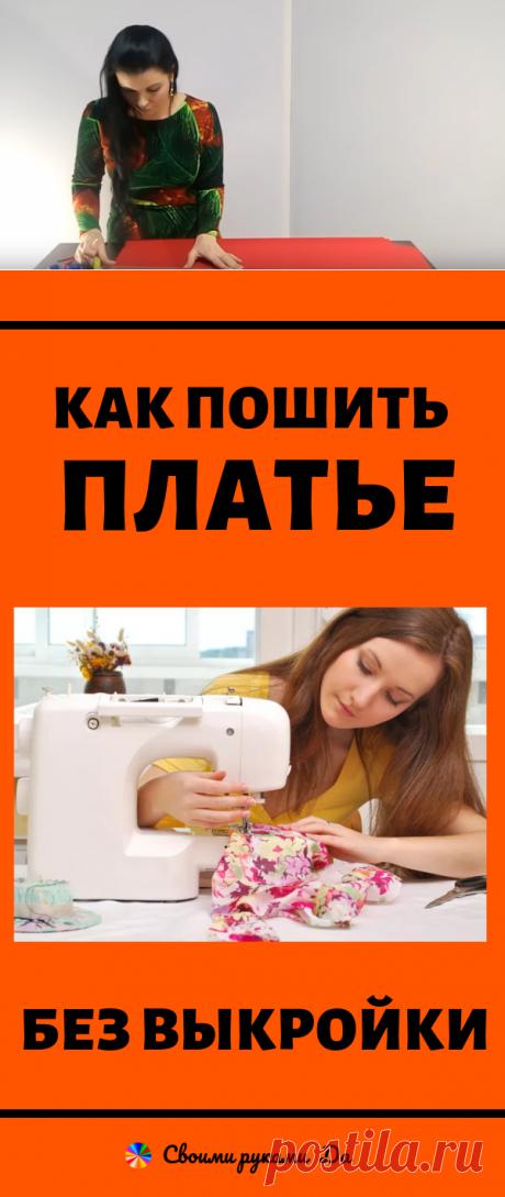 Как пошить платье без выкройки за полчаса?