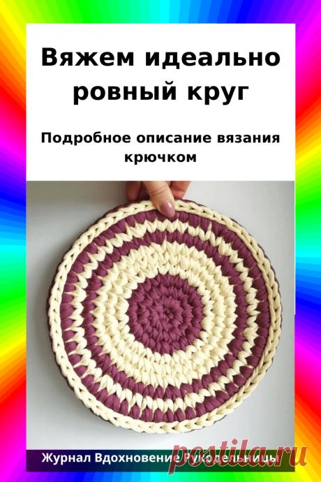 Вяжем идеально ровный круг (Вязание крючком) – Журнал Вдохновение Рукодельницы