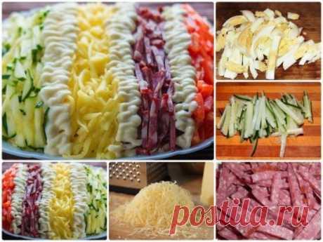 """Салат """"Елисейские поля"""" Очень вкусный и красивый салат. Ингредиенты: • 200 гр копченой колбасы или ветчины, • 200 гр сыра твердых сортов, • 3 яйца, • 1 свежий огурец, • 1 свежий помидор, • зелень по вкусу, • майонез, • соль и перец по вкусу. Приготовление: 1. Салат выкладывается слоями и часть ингредиентов выкладывается сверху в виде полосок разделенных майонезом. 2. Отварить яйца, почистить и натереть на крупной терке. Сыр твердых сортов натереть на мелкой терке. Огурцы порезат"""