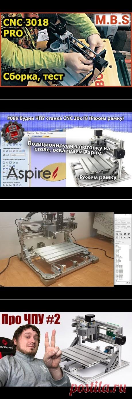 #089 Будни ЧПУ станка CNC 3018 учимся фрезеровать рамку Vectric Aspire - YouTube