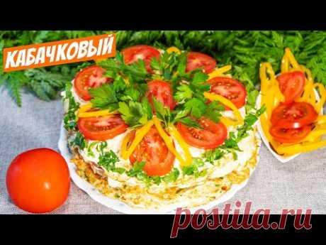 Торт из кабачков с помидорами Закуска на стол простой рецепт на ужин.
