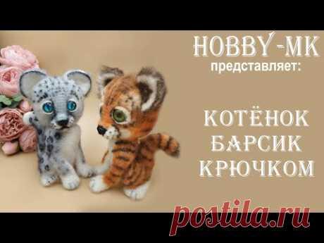 Котенок крючком Барсик ч 1 (авторский МК Светланы Кононенко) - YouTube