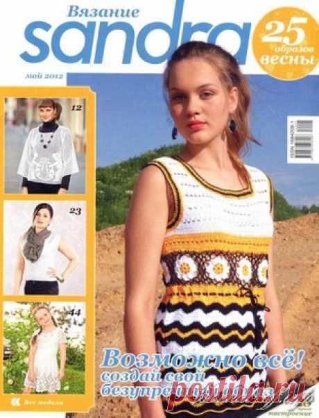 """Альбом """"Sandra. Вязание №5 2012"""""""