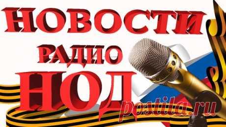 Новости на Радио НОД от 22 октября 2018 года  https://volnorez.com/radio-nod/bc  Группа-сообщество в контакте:  https://vk.com/clubradionod160855618  Канал Радио НОД на Ютубе  Показать полностью…