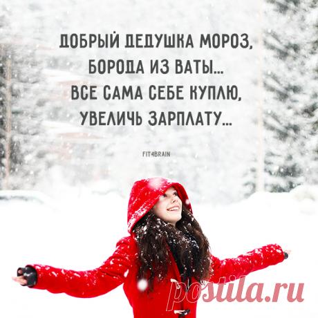 Кто сказал, что взрослые не верят в Деда Мороза? 😊 🎅