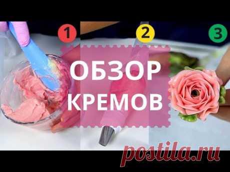 Какой крем ЛУЧШЕ? Плюсы и минусы каждого КРЕМА. Выбери свой. Рецепт крема для цветов.