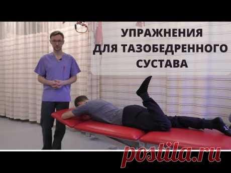 УПРАЖНЕНИЯ ДЛЯ ТАЗОБЕДРЕННОГО СУСТАВА - лечение и профилактика боли