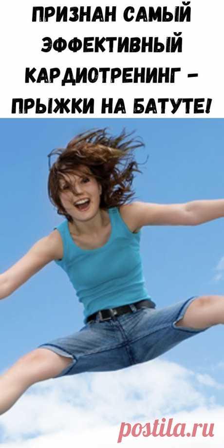 Признан самый эффективный кардиотренинг - Прыжки на батуте! - Стильные советы
