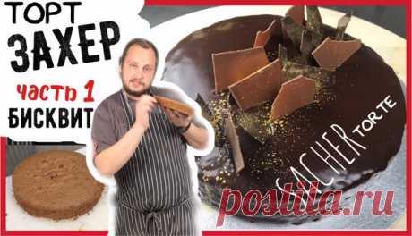 Открываем секреты SacherTorte (часть 1) | ChocoYamma | Яндекс Дзен Оригинальный SacherTorte считается фирменным блюдом венской кухни. В 1832 году Франц Захер - кондитер при дворе принца Меттерниха - придумал, как испечь необычный шоколадный торт.