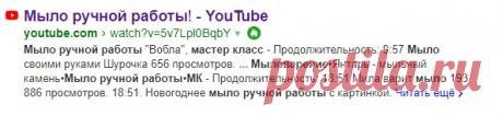 мыло ручной работы для стирки вязанных на спицах шерстяных вещей мк ютуб — Яндекс: нашлось 294млнрезультатов