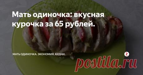 Мать одиночка: вкусная курочка за 65 рублей. Нам понадобится: чеснок 7 гр. - 88 к.; масло растительное 18 мл. - 99 к.; грудь куриная 755 гр. - 143 р. 38 к.;