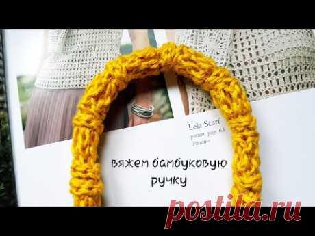 Суперская идея для вязания бамбуковой ручки 💓 crochet pattern.