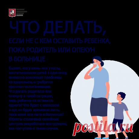 Пока родитель или опекун вбольнице. Что делать, если нескем оставить ребенка - Департамент труда и социальной защиты населения города Москвы