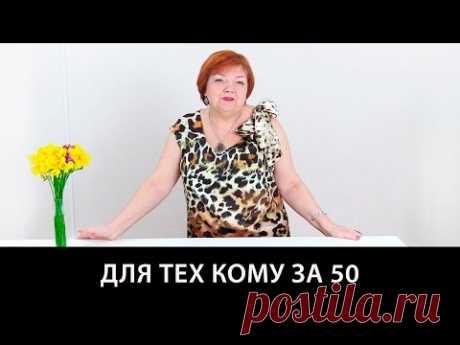 Одежда для тех кому за 50 - YouTube