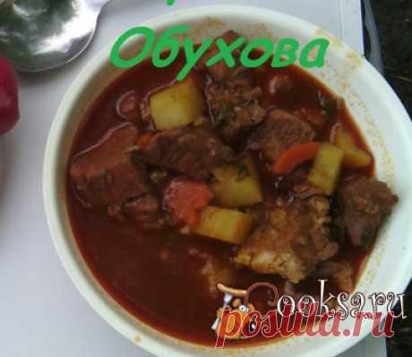 """Суп-гуляш """"Бограч"""" фото рецепт приготовления"""