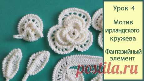Ирландское кружево ВИДЕО  Урок 4_фантазийный элемент. Crochet irish lace Ирландское кружево видео урок (пошаговый, для начинающих). Подробно показываю и рассказываю, как связать фантазийный элемент. Если есть вопросы – задавайте в...